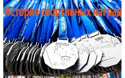 Как медали стали спортивным трофеем?